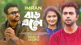Jhor Ele Imran Mp3 Song Download