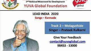 YUVA Global Foundation- Lead India 2020 Kannada Songs  - Track 2