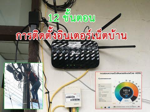 12 ขั้นตอนการติดตั้ง Internet บ้านเอง