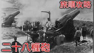 旅順攻略に大戦果を上げた二十八糎砲