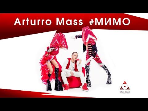 Arturro Mass - Мимо