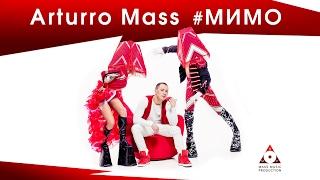 Смотреть клип Arturro Mass - Мимо