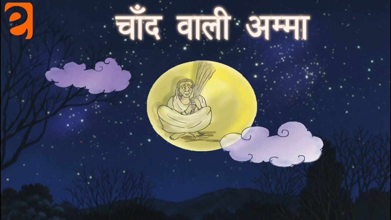 चाँद वाली अम्मा Chaand Vaalee Amma | Class 3 Hindi | NCERT/CBSE | From Kids  Eguides