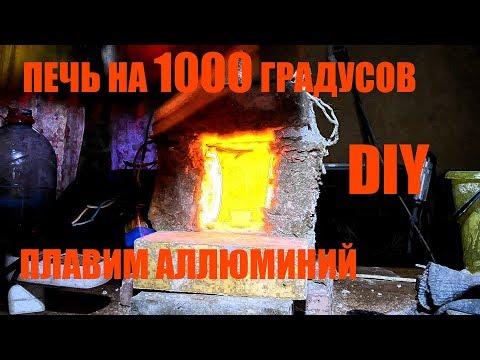 Простая настольная муфельная печь для плавки алюминия и латуни своими руками | DIY | 1000 градусов