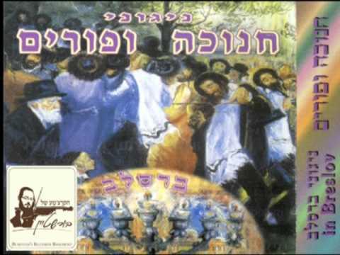 אלבום חנוכה ברסלב 7 מעוז צור השלישי