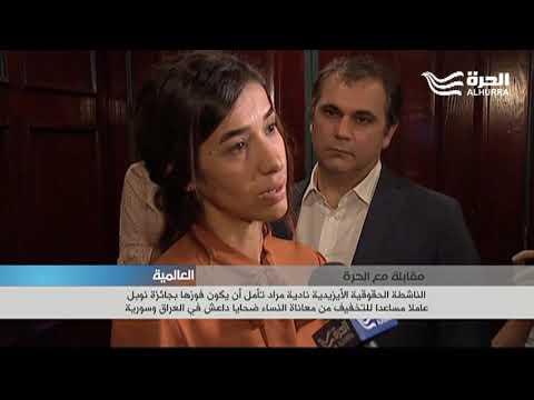 ناديا مراد في مقابلة مع الحرة تأمل أن يساعد فوزها في دعم النساء ضحايا داعش  - 22:53-2018 / 10 / 8
