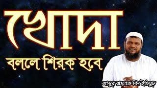 Khoda Bolle Shirk Hobe by Abdur Razzak bin Yousuf | New Bangla Waz 2017
