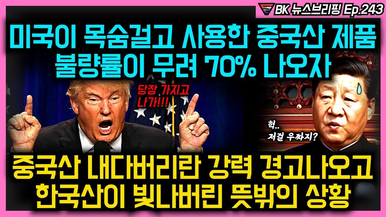 미국이 목숨걸고 사용한 중국산 제품 불량률이 무려 70% 나오자 중국산 내다버리란 강력 경고나오고 한국산이 빛나버린 뜻밖의 상황