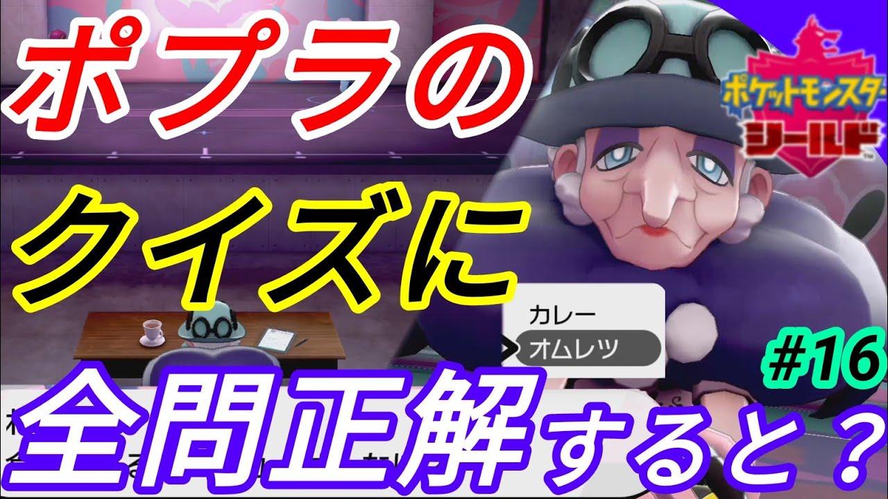 ポケモン 剣 盾 ポプラ