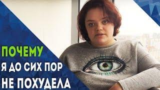 Почему я до сих пор не похудела? ✦ Екатерина Путилова ⭐ Мастер кит ⭐ Супер эго