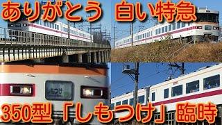 【「350系 特急 しもつけ」久しぶりの運用!これが本当に最後の運用か?】「ありがとう 白い特急 350型「しもつけ」 臨時列車ツアー」