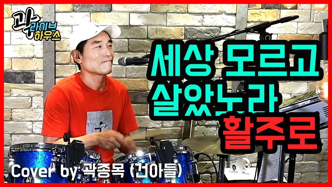 [곽 라이브하우스] 세상 모르고 살았노라 - 활주로 cover by 곽종목(건아들)