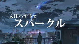 【とある通話】入江ハヤトでスパークル【さみはや】