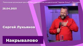 \Накрывалово\ - Сергей Лукьянов - 28.04.2021