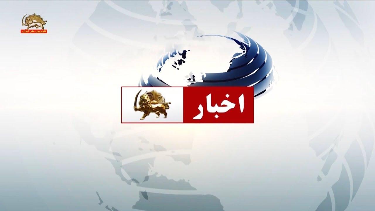 مشروح اخبار ایران و جهان – ۸ مرداد ۱۳۹۸ - YouTube