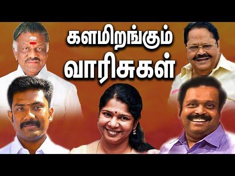 களமிறங்கும் அரசியல் வாரிசுகள் | Political Heirs DMK & AIADMK | Lok Sabha Elections 2019