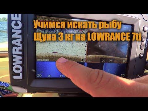 Ожидание и реальность. Учимся искать рыбу с эхолотом LOWRANCE ELITE 7ti и 5HDi.