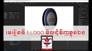 After Effect Lesson 5 Khmer