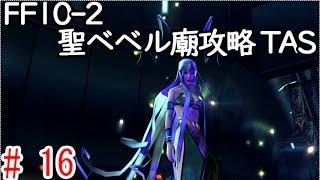(コメ付き)【TAS】FF10-2 WIP【part16】