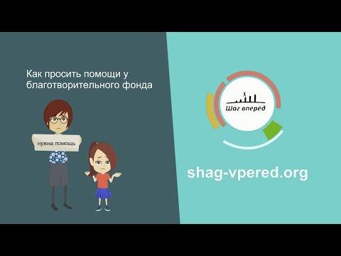 Видео Организации созданные для детей