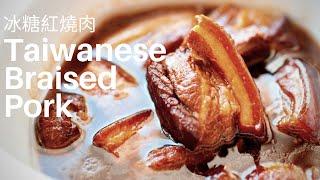 【Eng Sub】台式冰糖紅燒肉做法【年菜食譜】 便當菜電鍋料理影片 Taiwanese Braised Pork (Hongshao Rou)│HowLiving美味生活   矽谷美味人妻