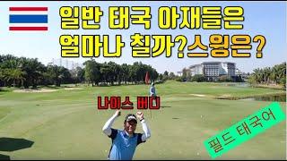 태국골프-실전 골프 필드 태국어! 태국인과 골프 라운딩…
