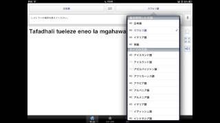 Iphone,Ipad用アプリ「google 翻訳」