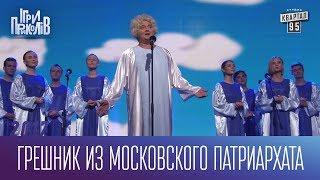 Грешник из московского патриархата - песня про веру в Бога | Ігри Приколів 2017