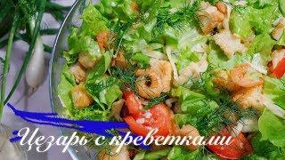 """""""Цезарь"""" с креветками быстро и просто   Caesar Salad with Shrimp Recipe   Juli_Food"""