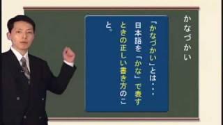 「e点ネットワーク」小学5年生国語のサンプル映像です。 詳しくは http:...