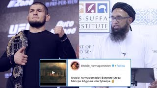 KHABIB NURMAGOMEDOV SHARED SCHOLAR'S VIDEO