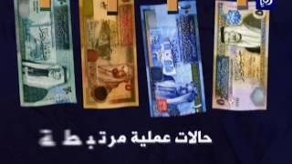 تنوع أساليب غسل الأموال وتمويل الإرهاب يضع تحديات جديدة أمام الأردن - (22-12-2016)