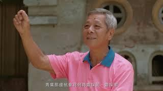 《文化部推動國家文化記憶庫計畫》蕉城紀事-中洲社區