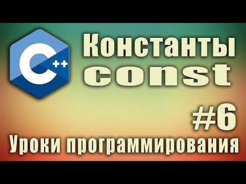 Константы. Ключевое слово Const. C++ для начинающих. Урок #6.
