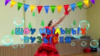 """Шоу мыльных пузырей """"Детский праздник""""."""