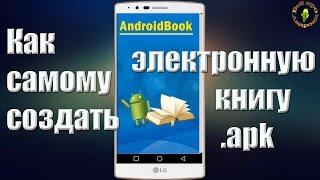 Как создать электронную книгу для Андроид .apk