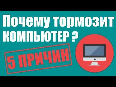 Почему тормозит компьютер? 5 причин, приводящих к торможению
