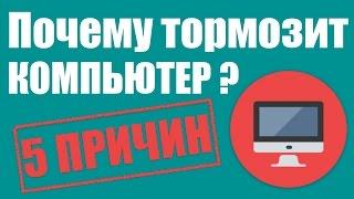 Почему тормозит компьютер? 5 причин, приводящих к торможению(, 2016-06-02T05:27:09.000Z)