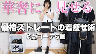 【夏コーデ】骨格ストレートが着痩せするポイントを詰め込んで徹底解説!