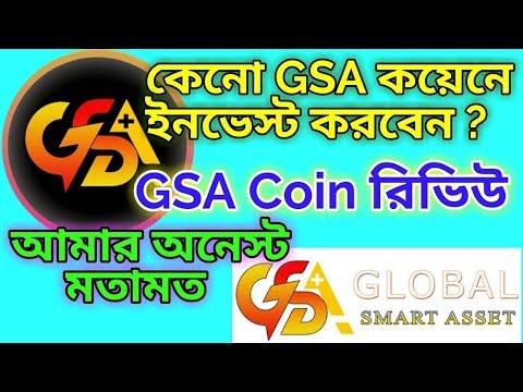 GSA Coin Review in BANGLA/ Why should Buy ?My Thinking..#Bitcoin #Crypto #BTC #Coinbdbangla #GSA