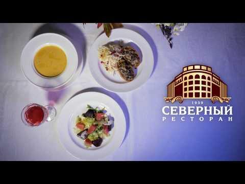 Ресторан «Северный». Постное меню