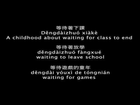 童年 Childhood - 羅大佑 Lo Ta Yu (with pinyin and English subs)
