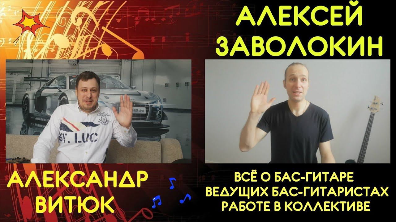 Алексей Заволокин - Всё о Бас-гитаре, ведущих бас-гитаристах, работе в коллективе