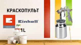 Краскопульт Einhell 1L - видео обзор