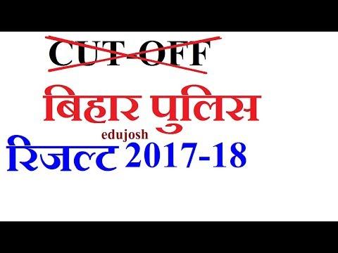 Bihar Police Cut-off क्यों नहीं बताया CSBC ने ? ये तो गलत है. Bihar Police Result 2017