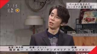 ユースケ・サンタマリアの結婚生活.