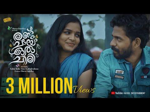 Rand Chaya Oru Chiri - Malayalam Short Film 2020