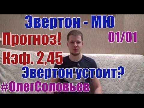 МАНЧЕСТЕР ЮНАЙТЕД - ЛИВЕРПУЛЬ. ПРОГНОЗ И СТАВКА. АПЛиз YouTube · Длительность: 3 мин18 с