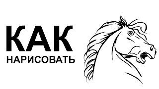 Рисунки лошадей. KАК НАРИСОВАТЬ ЛОШАДЬ карандашом(Как нарисовать лошадь поэтапно карандашом для начинающих за короткий промежуток времени. http://youtu.be/RktZmxXwO3E..., 2015-06-22T09:03:01.000Z)
