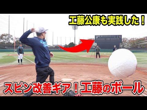 プロ通算224勝の工藤監督が作ったギア「工藤のボール」!スピン量が激増!